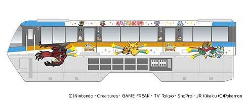 pokemon_monorail.jpg